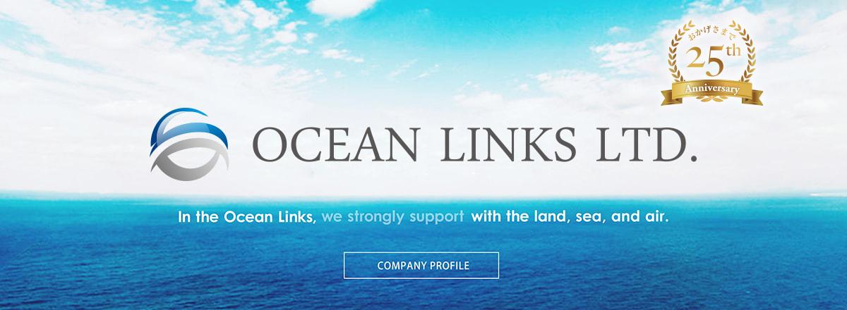 オーシャンリンクスでは陸、海、空を強力にサポートしています。